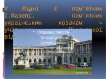 У Відні є пам'ятник І.Мазепі, пам'ятник українським козакам — учасникам «Віде...