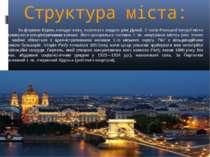 Структура міста: За формою Відень нагадує коло, перетнуте хордою ріки Дунай. ...