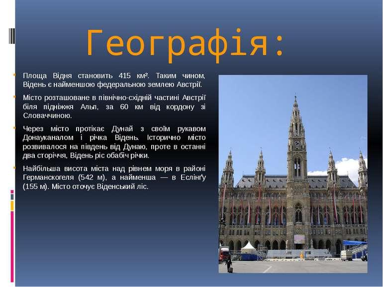 Географія: Площа Відня становить 415 км². Таким чином, Відень є найменшою фед...