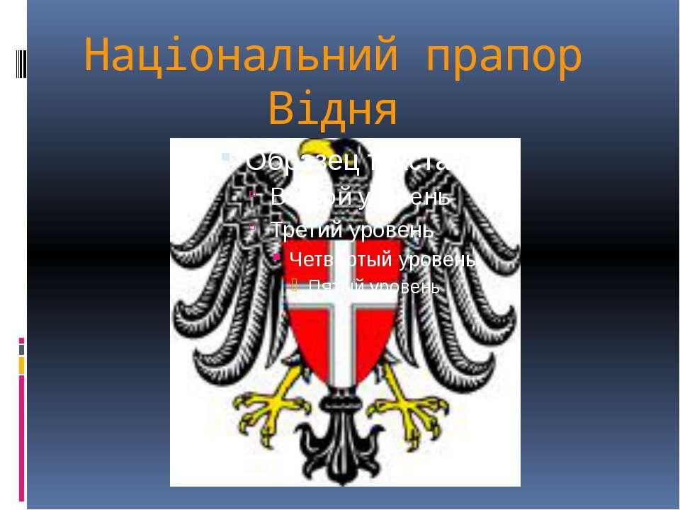 Національний прапор Відня