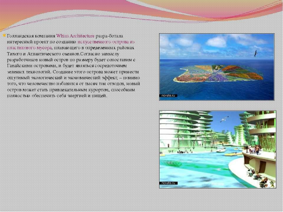 Информация взята с сайтов http://earth-chronicles.ru http://ru.wikipedia.org ...
