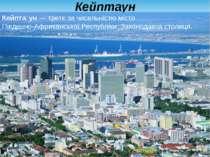 Кейптаун Кейпта ун — третє за чисельністю місто Південно-Африканської Республ...