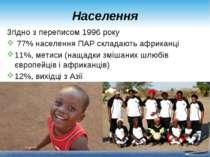 Населення Згідно з переписом 1996 року 77% населення ПАР складають африканці ...