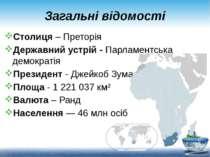 Загальні відомості Столиця – Преторія Державний устрій - Парламентська демокр...