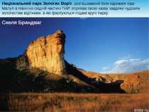 Національний парк Золотих Воріт, розташований біля підніжжя гори Малуті в пів...