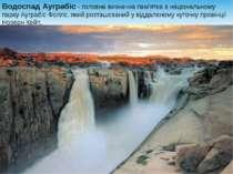 Водоспад Ауграбіс - головна визначна пам'ятка в національному парку Ауграбіс ...