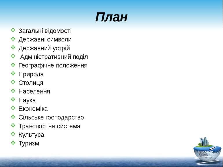 План Загальні відомості Державні символи Державний устрій Адміністративний по...