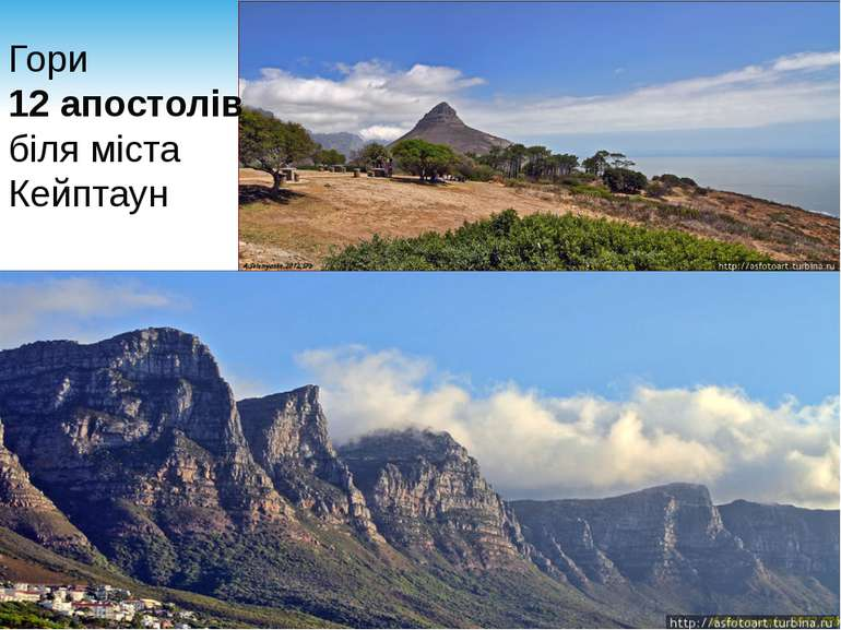 Гори 12 апостолів біля міста Кейптаун