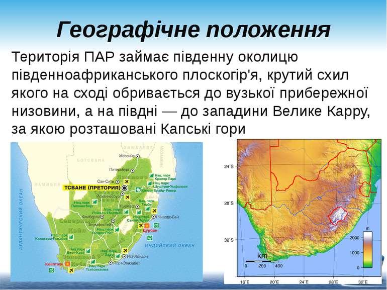 Географічне положення Територія ПАР займає південну околицю південноафрикансь...