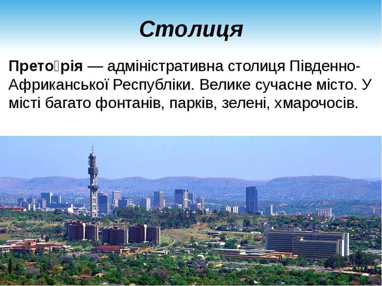 Столиця Прето рія — адміністративна столиця Південно-Африканської Республіки....