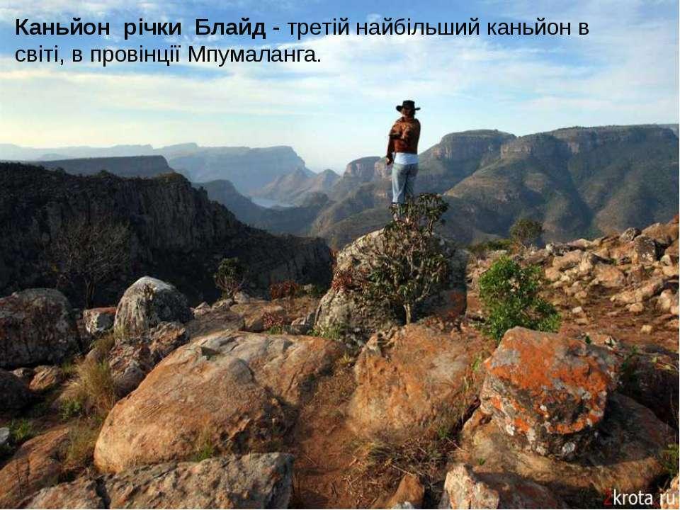 Каньйон річки Блайд - третій найбільший каньйон в світі, в провінції Мпумаланга.
