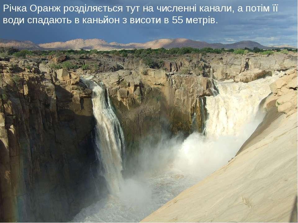 Річка Оранж розділяється тут на численні канали, а потім її води спадають в к...
