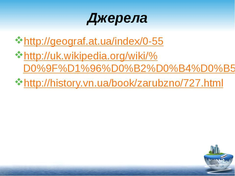 Джерела http://geograf.at.ua/index/0-55 http://uk.wikipedia.org/wiki/%D0%9F%D...