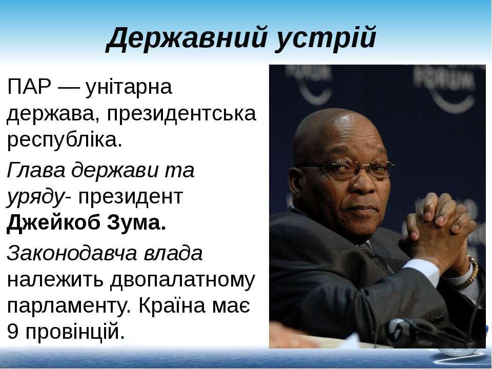 Державний устрій ПАР — унітарна держава, президентська республіка. Глава держ...