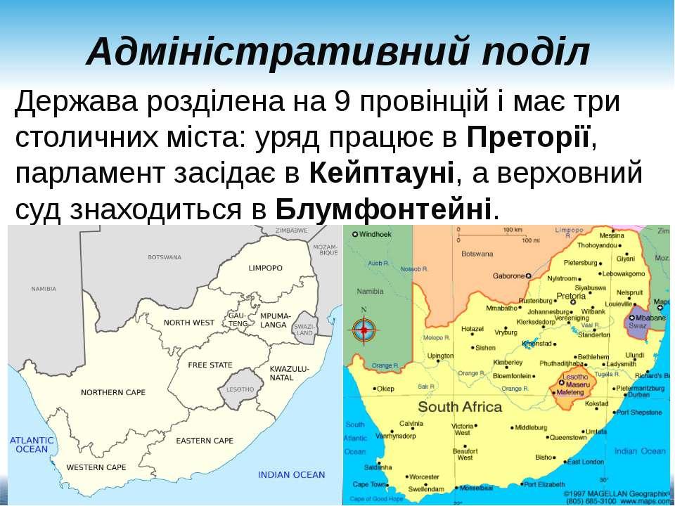 Адміністративний поділ Держава розділена на 9 провінцій і має три столичних м...