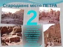 Стародавнє місто ПЕТРА 2 Місто було засноване понад 4 тисячі років тому набат...