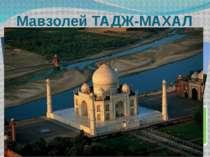 Мавзолей ТАДЖ-МАХАЛ 3 Висота мавзолею разом з куполом становить близько 95 м....