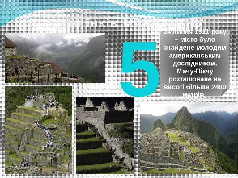 Місто інків МАЧУ-ПІКЧУ 5 24 липня 1911 року – місто було знайдене молодим аме...