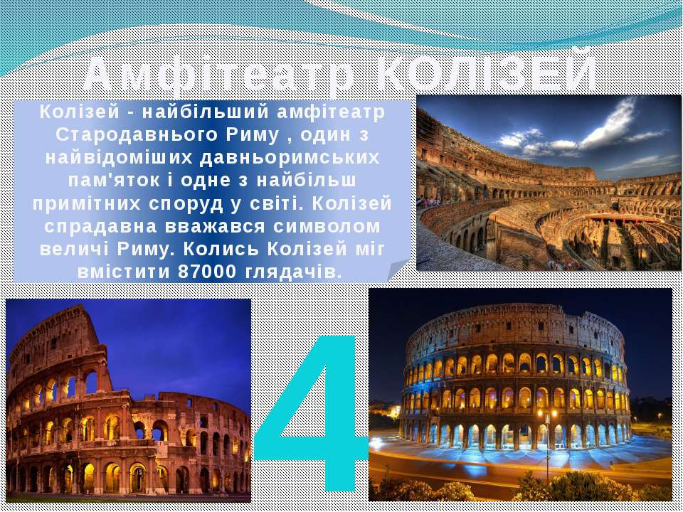Амфітеатр КОЛІЗЕЙ 4 Колізей - найбільший амфітеатр Стародавнього Риму , один ...