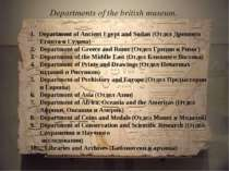 Departments of the british museum. Department of Ancient Egypt and Sudan (Отд...