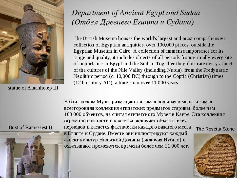 Department of Ancient Egypt and Sudan (Отдел Древнего Египта и Судана) The Ro...