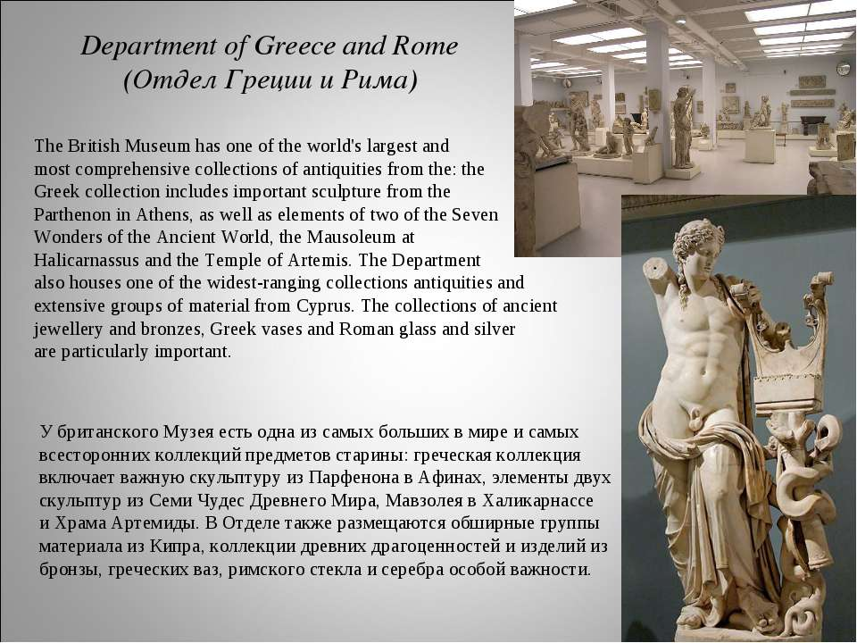 Department of Greece and Rome (Отдел Греции и Рима) The British Museum has on...