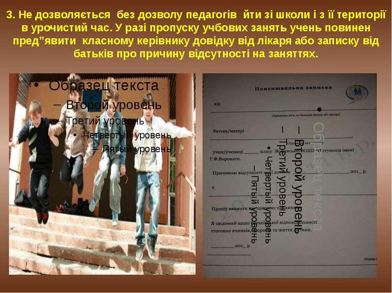3. Не дозволяється без дозволу педагогів йти зі школи і з її території в уроч...