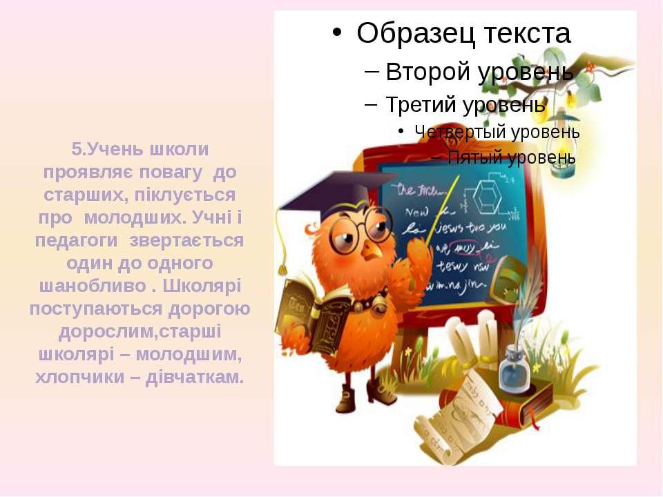 5.Учень школи проявляє повагу до старших, піклується про молодших. Учні і пед...
