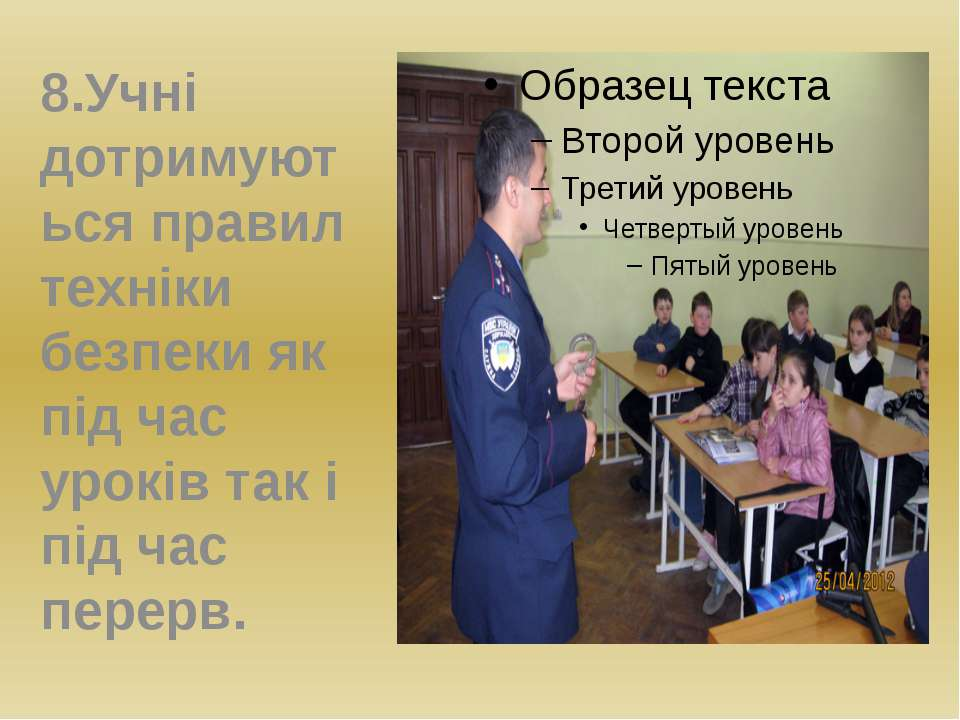 8.Учні дотримуються правил техніки безпеки як під час уроків так і під час пе...