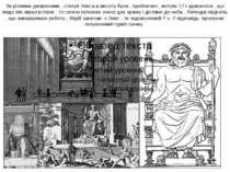 За різними джерелами , статуя Зевса в висоту була , приблизно , метрів 17 і з...