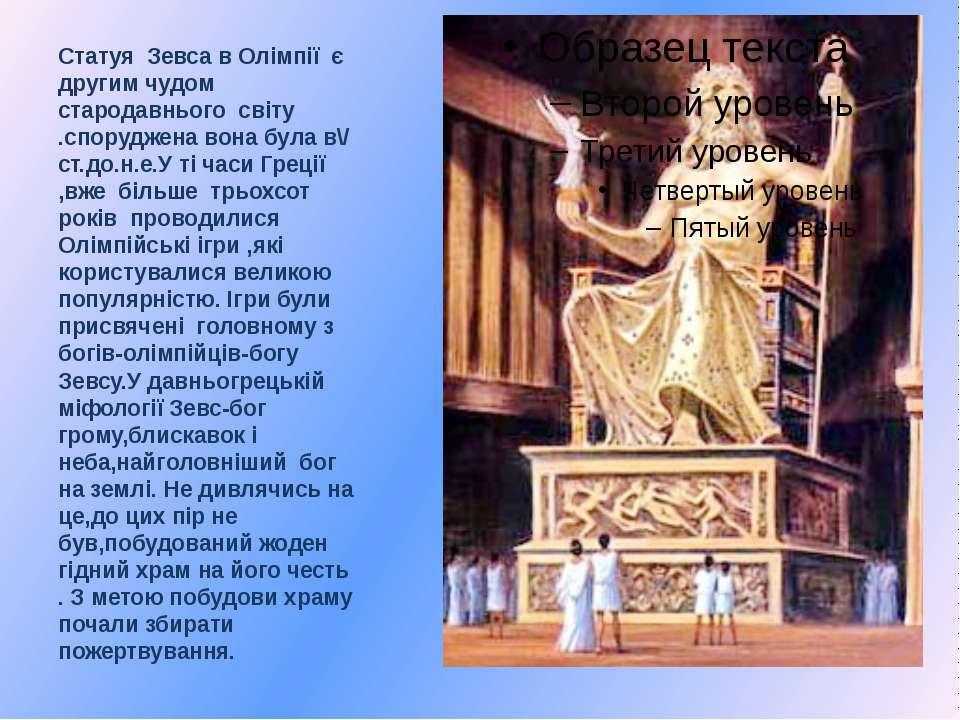 Статуя Зевса в Олімпії є другим чудом стародавнього світу .споруджена вона бу...