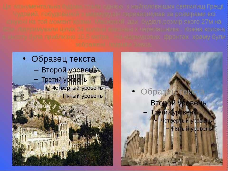 Ця монументальна будова стала однією з найголовніших святилищ Греції. Чудовий...