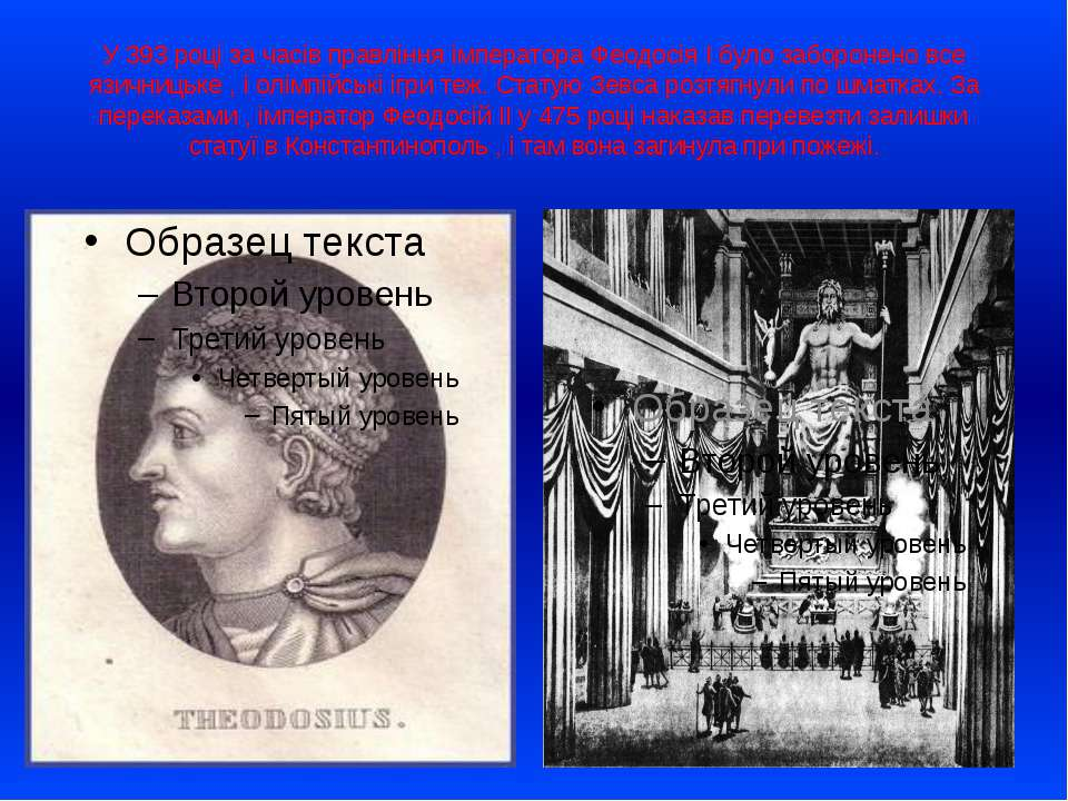 У 393 році за часів правління імператора Феодосія I було заборонено все язичн...