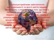 Глобальні проблеми забезпечення життєдіяльності та якості життя людини виплив...