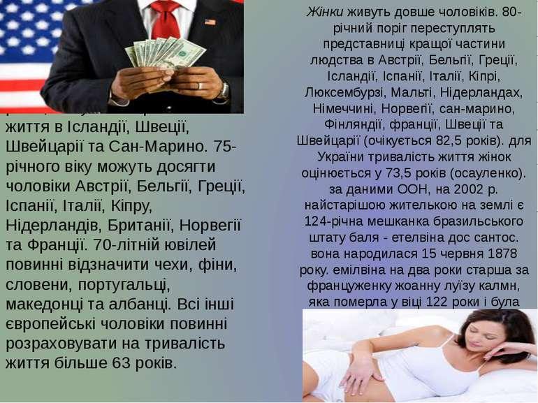 Жінки живуть довше чоловіків. 80-річний поріг переступлять представниці кращо...