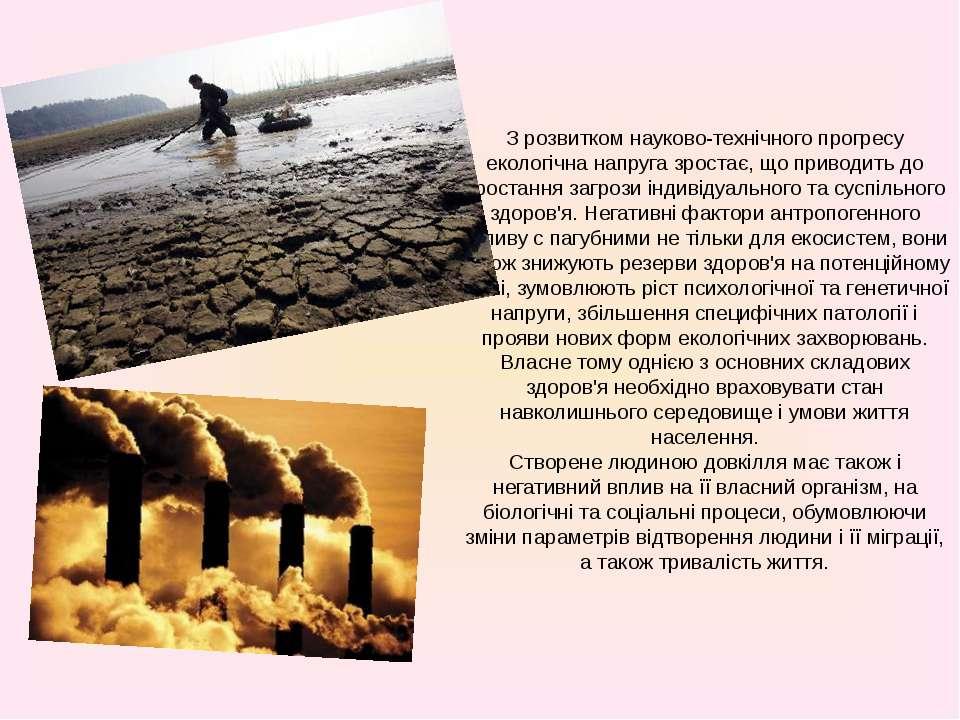 З розвитком науково-технічного прогресу екологічна напруга зростає, що привод...