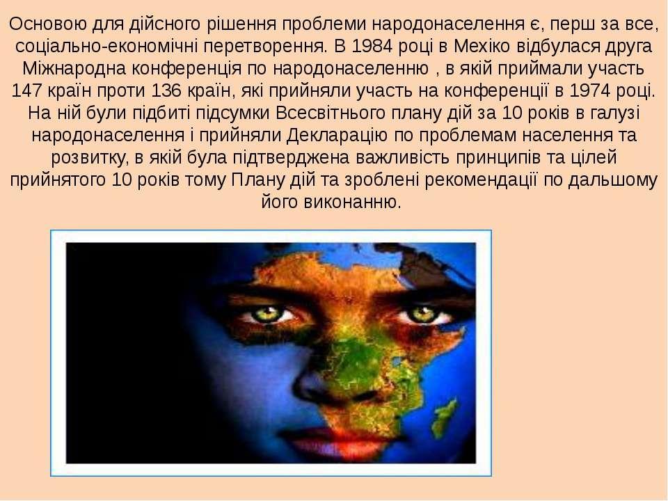 Основою для дійсного рішення проблеми народонаселення є, перш за все, соціаль...