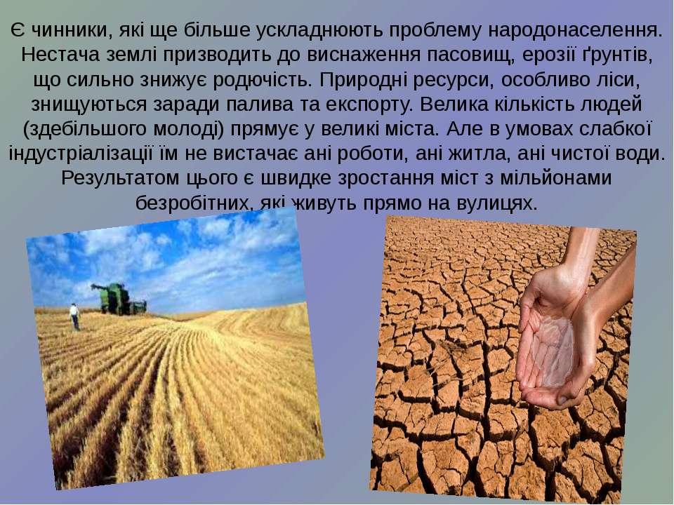 Є чинники, які ще більше ускладнюють проблему народонаселення. Нестача землі ...