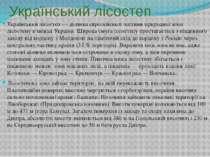 Український лісостеп Український лісостеп — ділянка європейської частини прир...