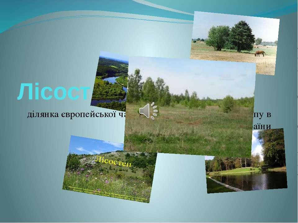 Лісостеп України ділянка європейської частини природної зони лісостепу в межа...