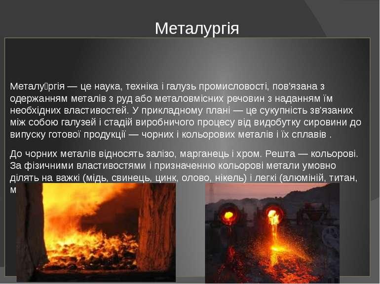Металургія Металу ргія — це наука, техніка і галузь промисловості, пов'язана ...