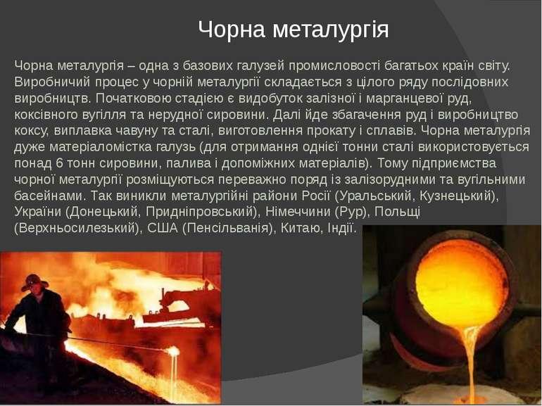 Чорна металургія Чорна металургія – одна з базових галузей промисловості бага...