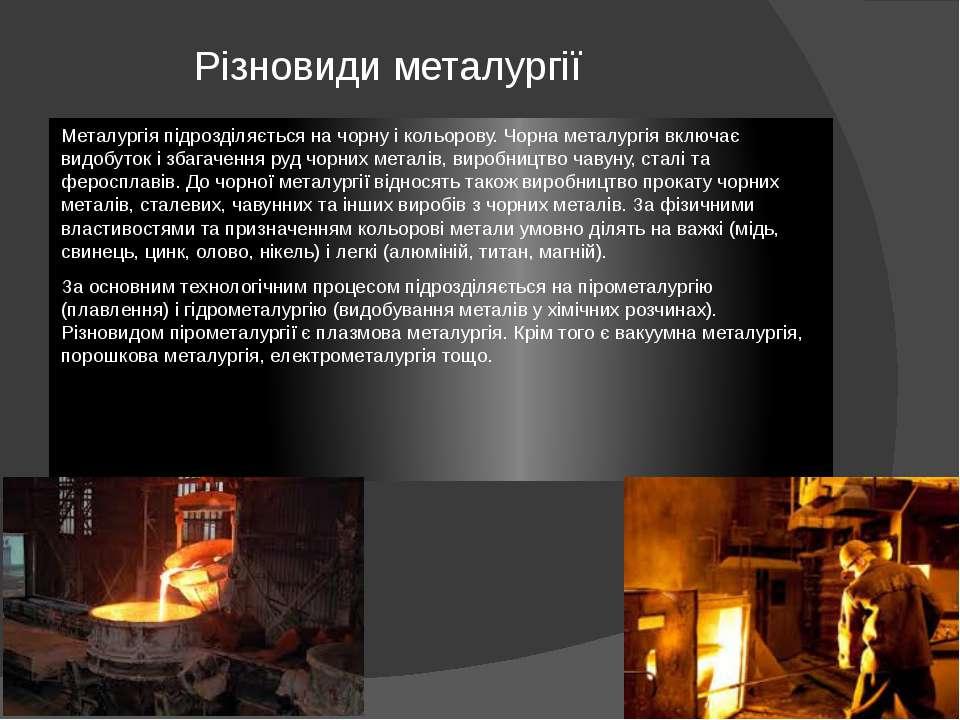 Різновиди металургії Металургія підрозділяється на чорну і кольорову. Чорна м...