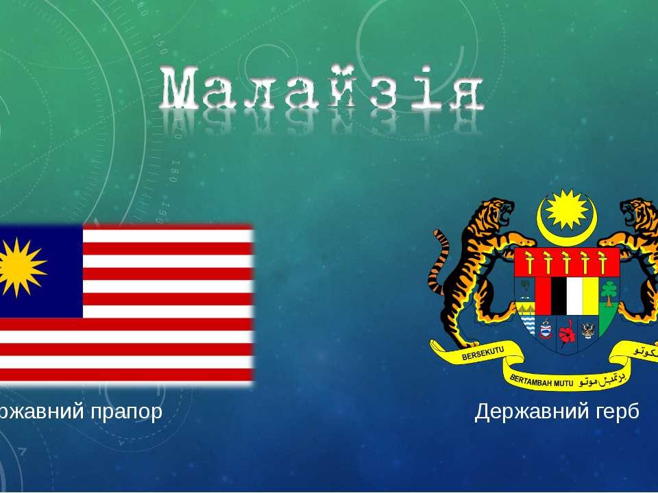 Державний прапор Державний герб