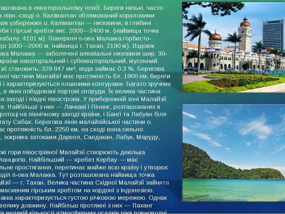Малайзія розташована в екваторіальному поясі. Береги низькі, часто заболочені...