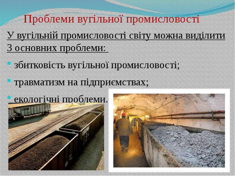 Проблеми вугільної промисловості У вугільній промисловості світу можна виділи...