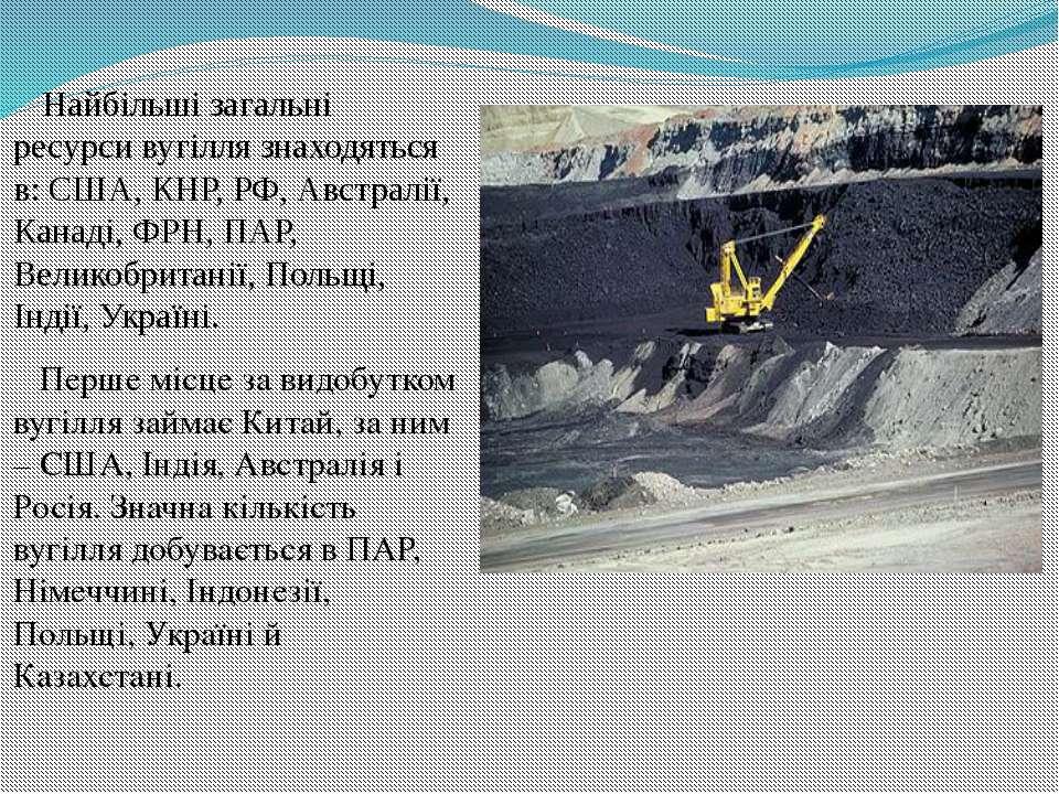 Найбільші загальні ресурси вугілля знаходяться в: США, КНР, РФ, Австралії, Ка...
