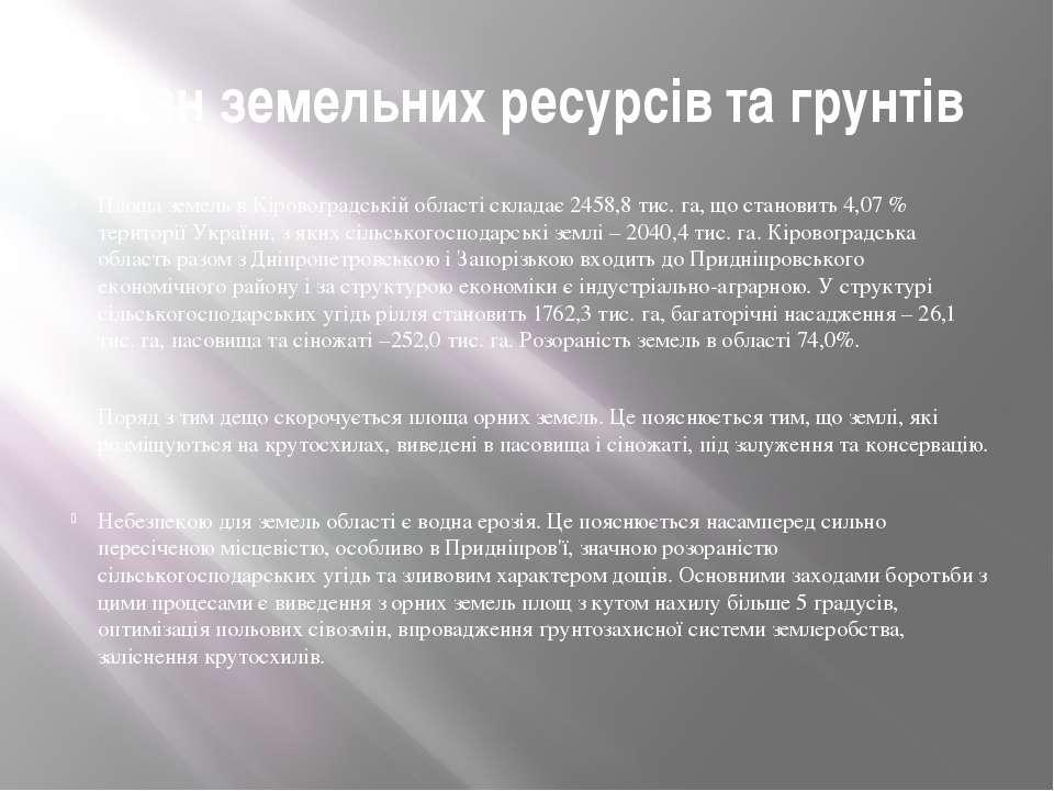 Стан земельних ресурсів та грунтів Площа земель в Кіровоградській області скл...