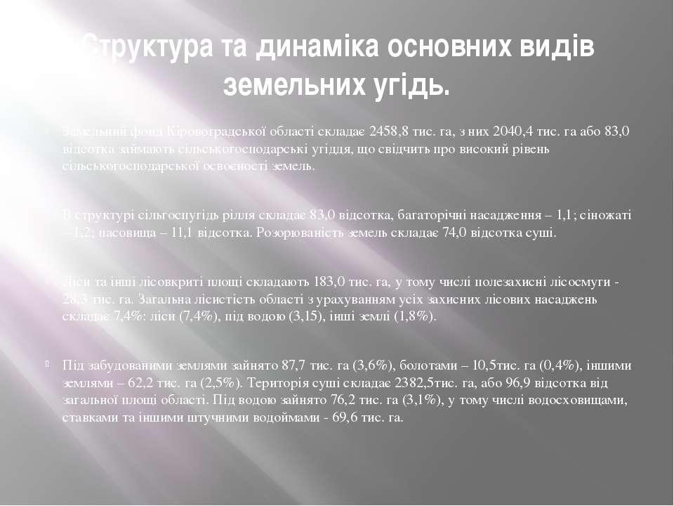 Структура та динаміка основних видів земельних угідь. Земельний фонд Кіровогр...
