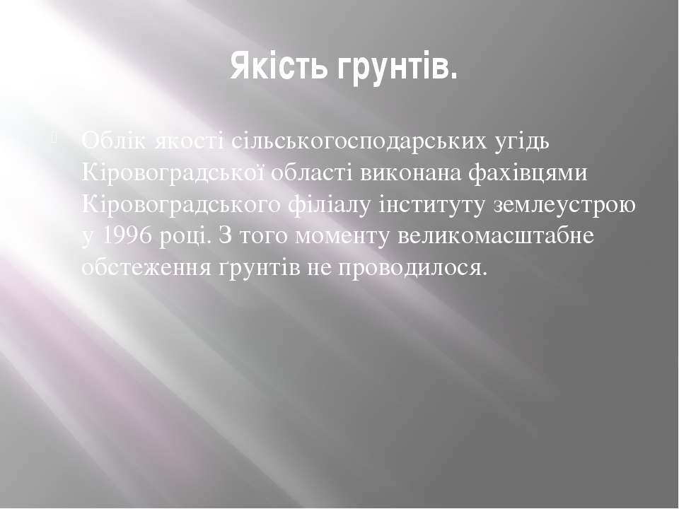 Якість грунтів. Облік якості сільськогосподарських угідь Кіровоградської обла...